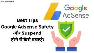 Best Tips Google Adsense Safety और Suspend होने से कैसे बचाएं?