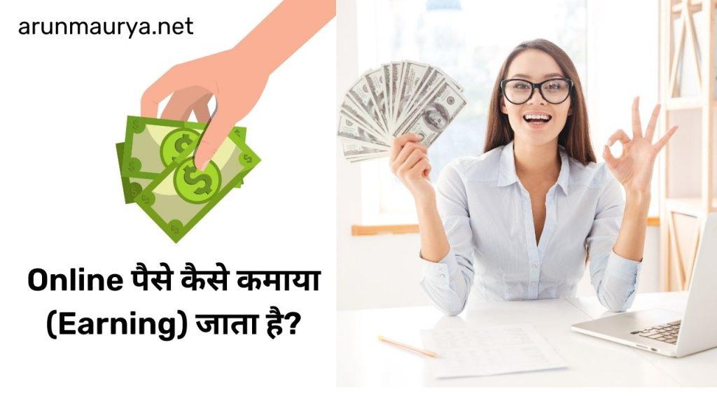 Online पैसे कैसे कमाया जाता है